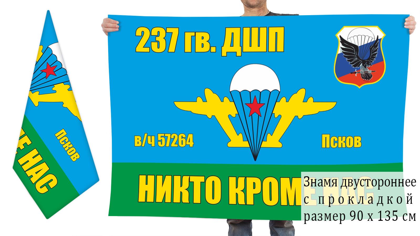 Двусторонний флаг 237 гвардейского ДШП