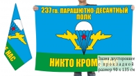 Двусторонний флаг 237 гвардейского Краснознамённого ПДП