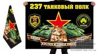 Двусторонний флаг 237 танкового полка