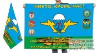 Двусторонний флаг 237 ВДП 76 гвардейской ДШД