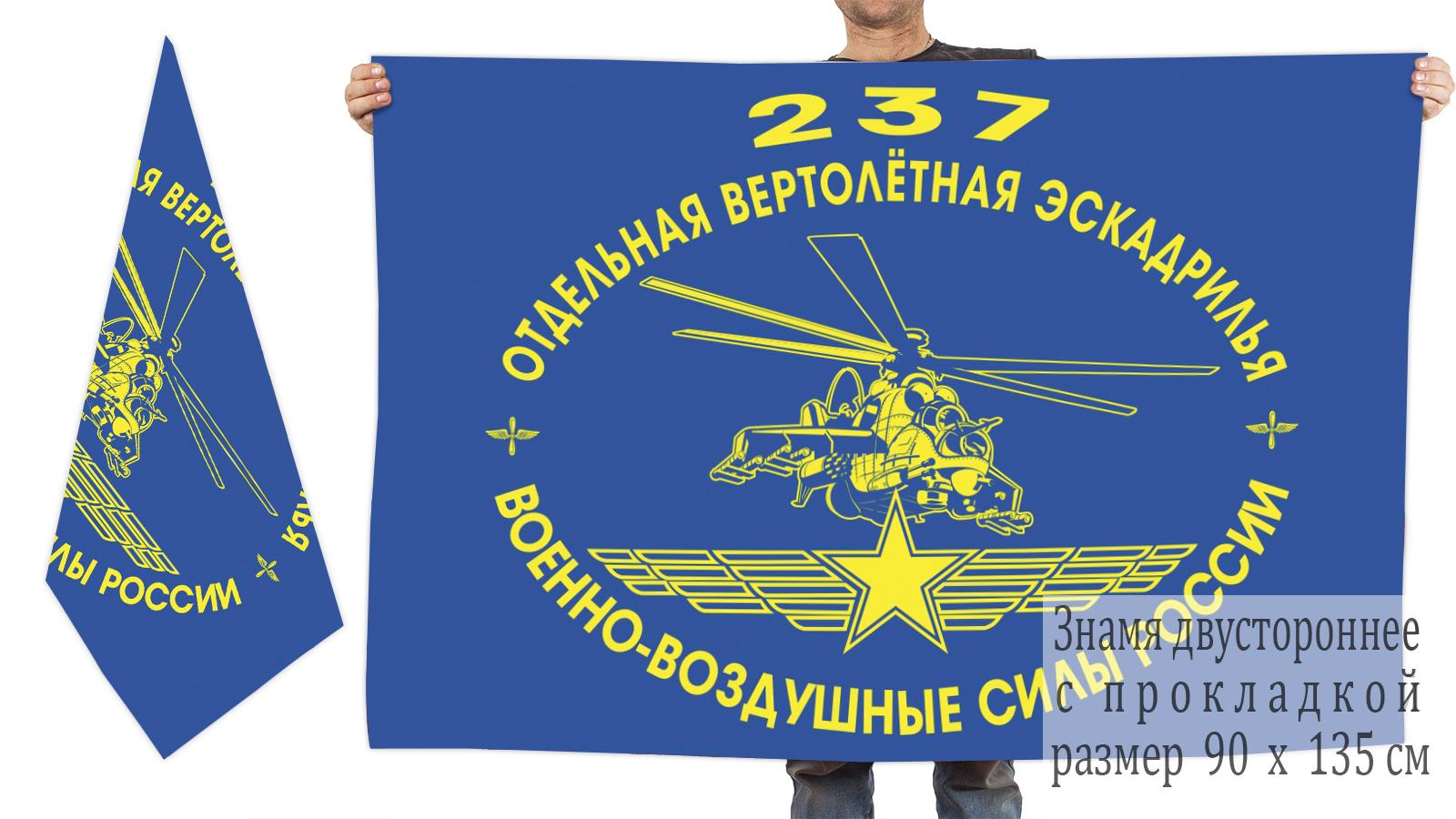 Двусторонний флаг 237-я отдельная вертолетная эскадрилья ВВС РФ