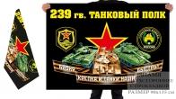 Двусторонний флаг 239 гв. танкового полка