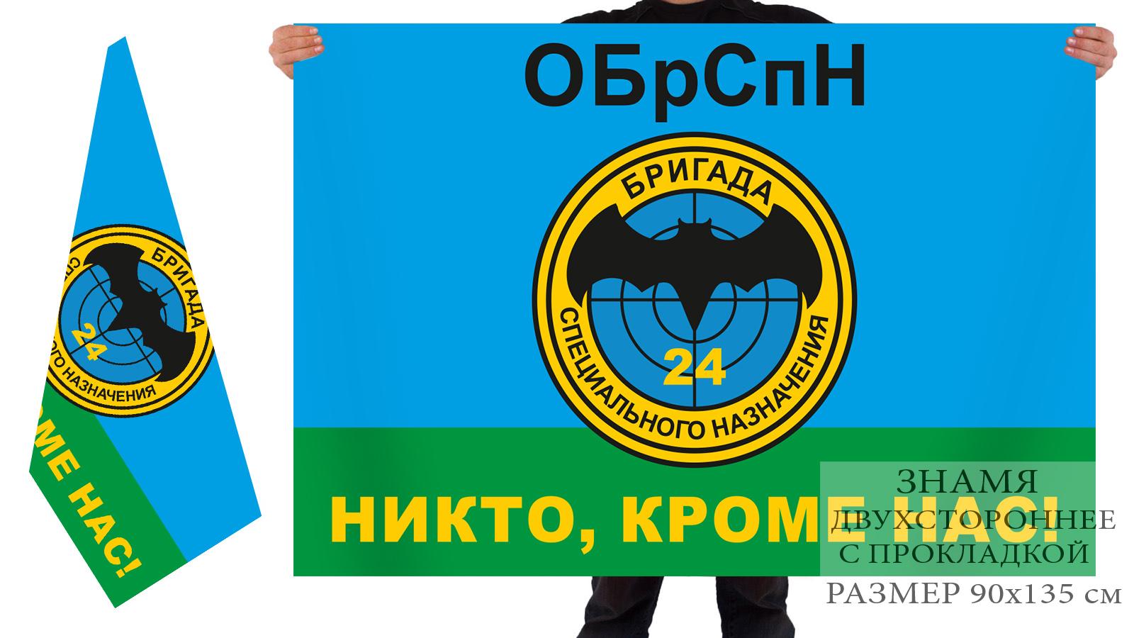 Двусторонний флаг 24 бригады спецназа