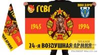 Двусторонний флаг 24 Краснознамённой воздушной армии СССР