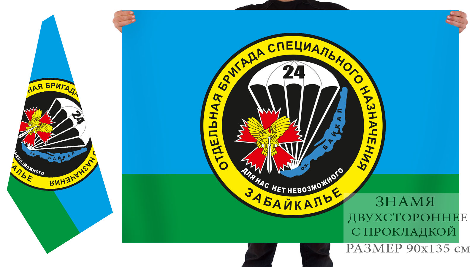 Двусторонний флаг 24 Отдельная Бригада Специального Назначения - Забайкалье