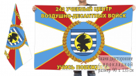 Двусторонний флаг 242-го Учебного центра ВДВ
