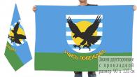 Двусторонний флаг 242-го Учебного центра Воздушно Десантных Войск
