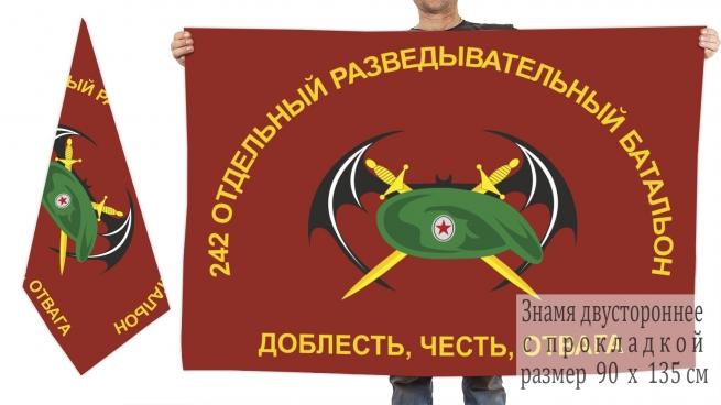 Двусторонний флаг 242 отдельного разведывательного батальона