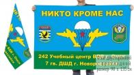Двусторонний флаг 242 учебный центр ВДВ и 7 гвардейская ДШД
