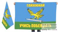 Двусторонний флаг 242 УЦ ВДВ Гайжюнай