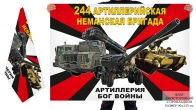 Двусторонний флаг 244 артиллерийской Неманской бригады