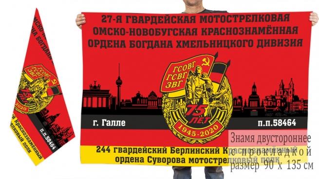 Двусторонний флаг 244 гвардейского мотострелкового полка 27 гв. МСД