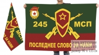 Двусторонний флаг 245-го гв. МСП