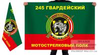 Двусторонний флаг 245 Гвардейского Мотострелкового полка