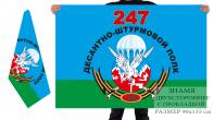 Двусторонний флаг 247 десантно-штурмового полка 7 ВДД