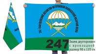 Двусторонний флаг 247 десантно-штурмового полка