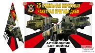 Двусторонний флаг 25 отдельной береговой ракетной бригады ДКБФ