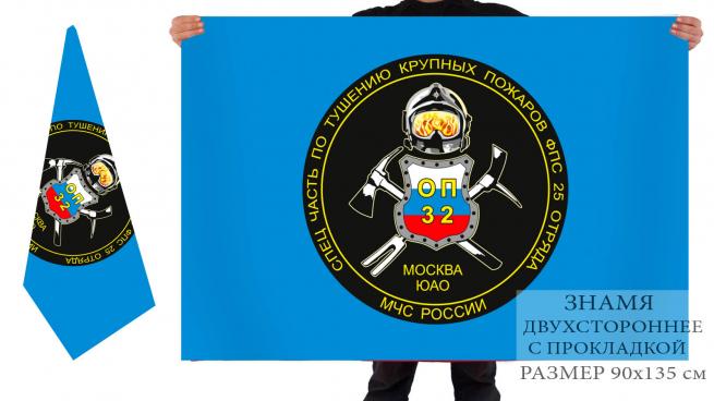 Двусторонний флаг 25 отряда спец части по тушению крупных пожаров МЧС России