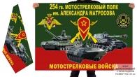 Двусторонний флаг 254 гв. МСП им. Александра Матросова