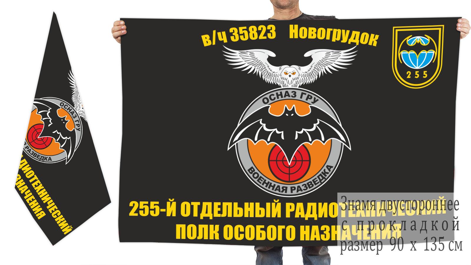 Двусторонний флаг 255 ОРТП особого назначения ГРУ