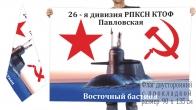 Двусторонний флаг 26 дивизии РПКСН Краснознамённого ТОФ