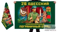 Двусторонний флаг 26 Одесского Краснознамённого погранотряда