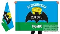 Двусторонний флаг 260 отдельного разведбата
