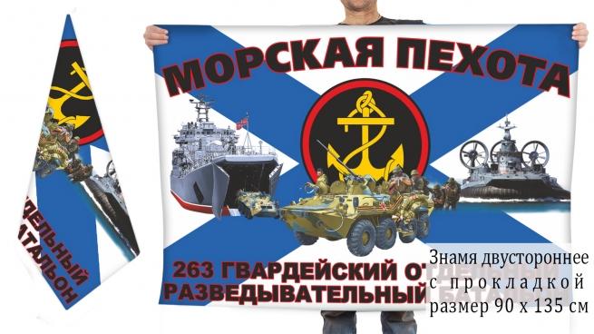 Двусторонний флаг 263 гвардейского отдельного разведывательного батальона морпехов