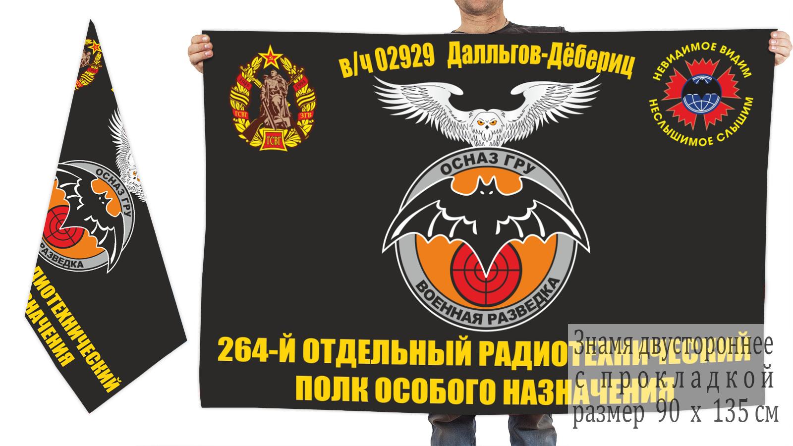Двусторонний флаг 264 ОРТП особого назначения ГРУ