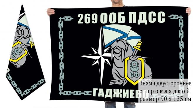 Двусторонний флаг 269-го отряда по борьбе с Противодиверсионными силами и средствами