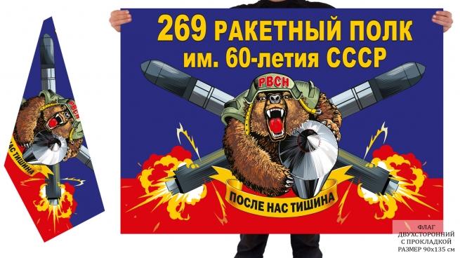 Двусторонний флаг 269 РП им. 60-летия СССР