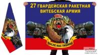 Двусторонний флаг 27 гв. Витебской РА