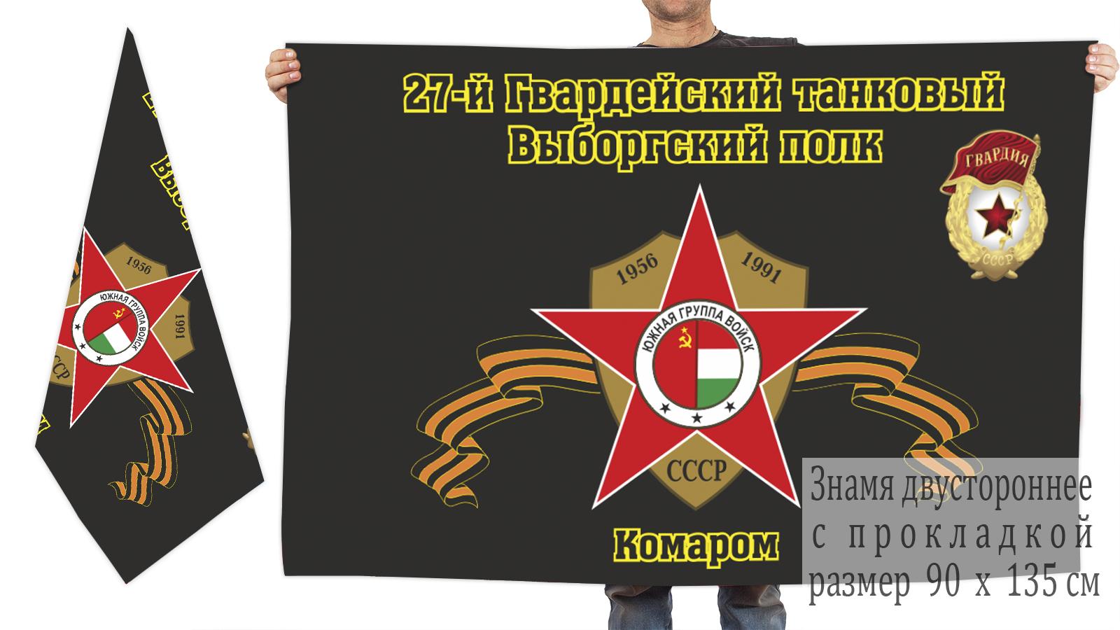 """Двусторонний флаг """"27-й Гвардейский танковый Выборгский полк. Комаром"""""""