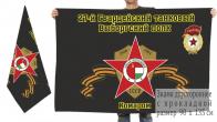 Двусторонний флаг 27-й Гвардейский танковый Выборгский полк. Комаром