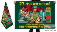 Двусторонний флаг 27 Мукачевского Краснознамённого погранотряда