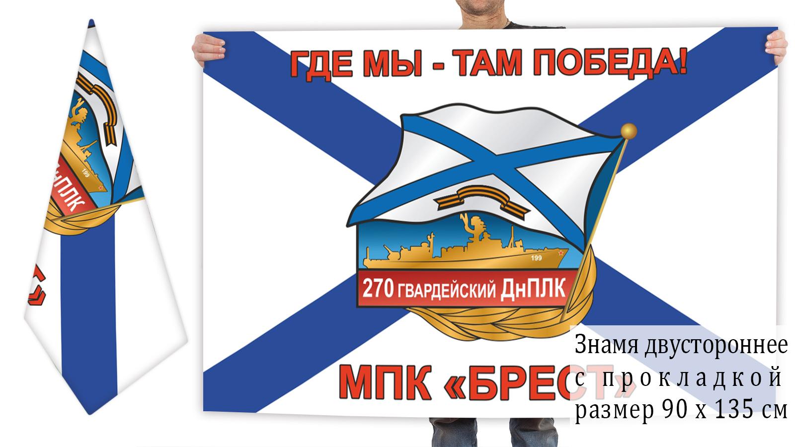 """Двусторонний флаг 270-го гвардейского ДнПЛК """"МПК Брест"""""""