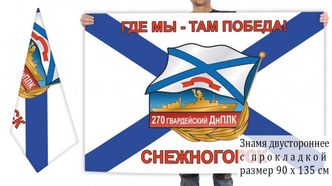 Двусторонний флаг 270-го гвардейского ДнПЛК Снежногорск