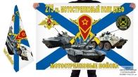 Двусторонний флаг 275 гв. МСП