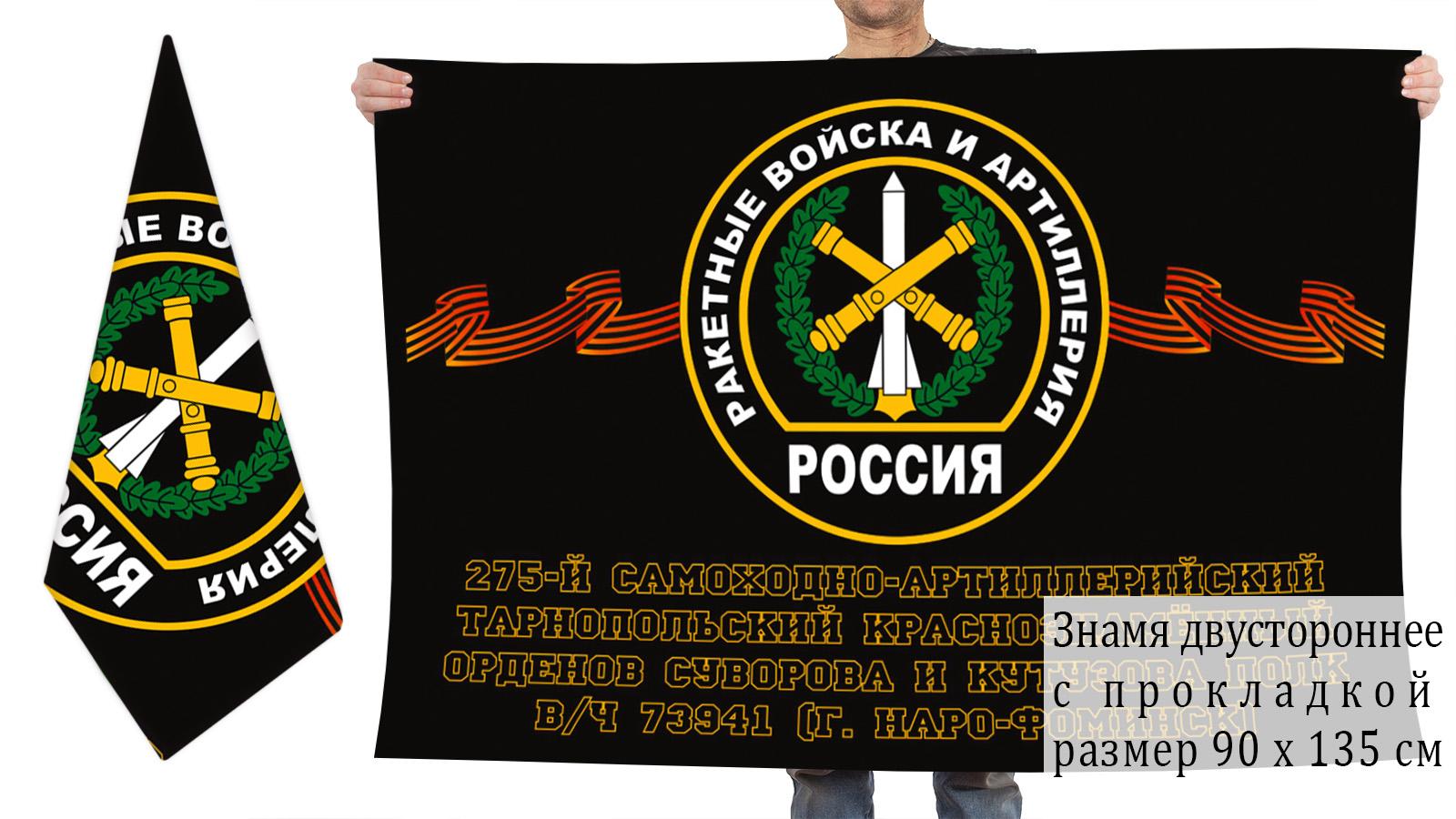 Двусторонний флаг 275 Тарнопольского самоходно-артиллерийского полка
