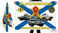 Двусторонний флаг 280 гв. МСП ДКБФ