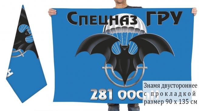 Двусторонний флаг 281 отдельного отряда спецназа ГРУ