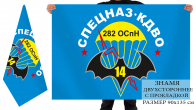 Двусторонний флаг 282-го ооСпН ГРУ