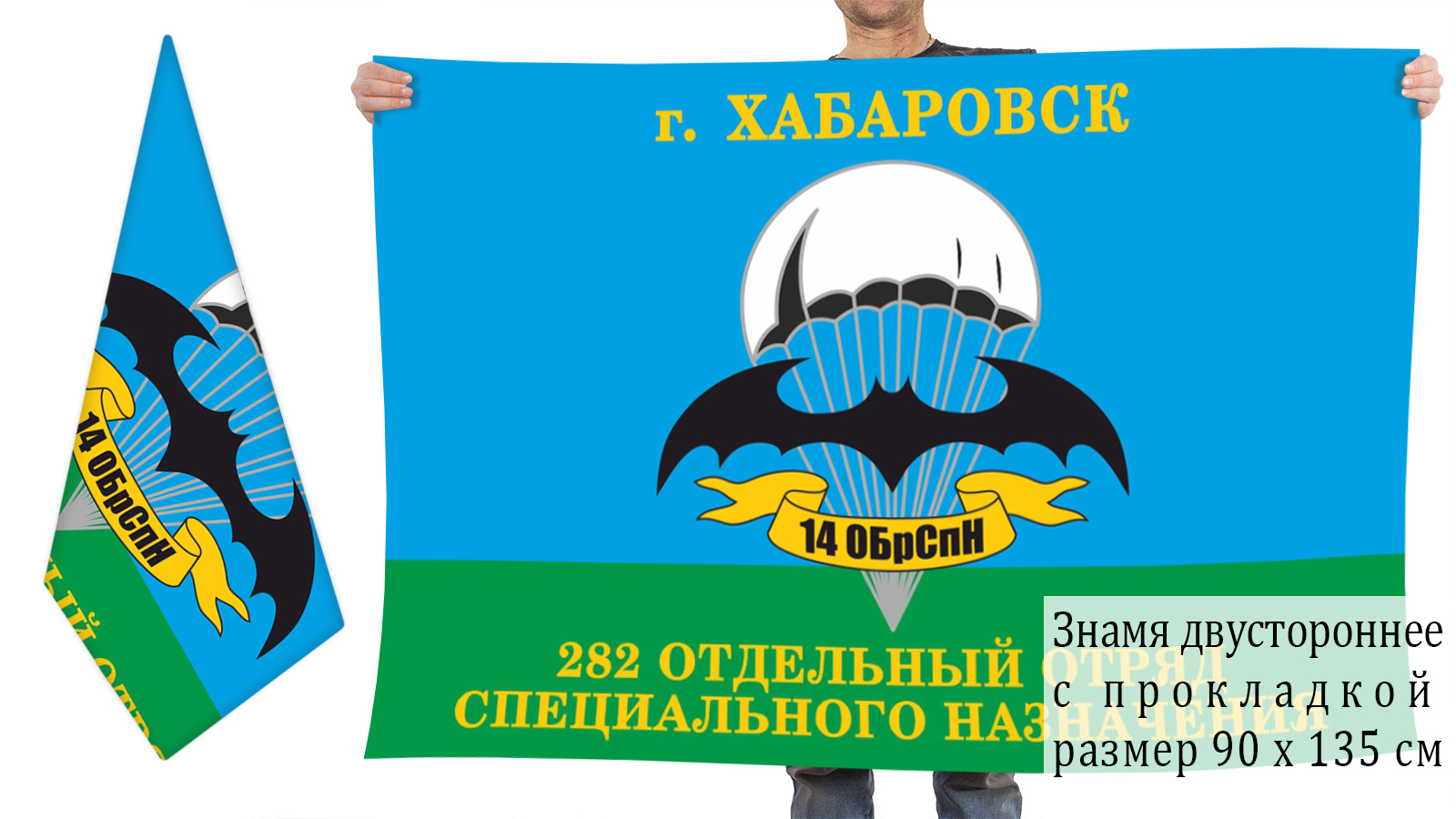 Двусторонний флаг 282 ООСпН 14 ОБрСпН