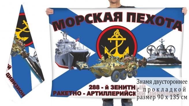 Двусторонний флаг 288 зенитного ракетно-артиллерийского дивизиона морпехов