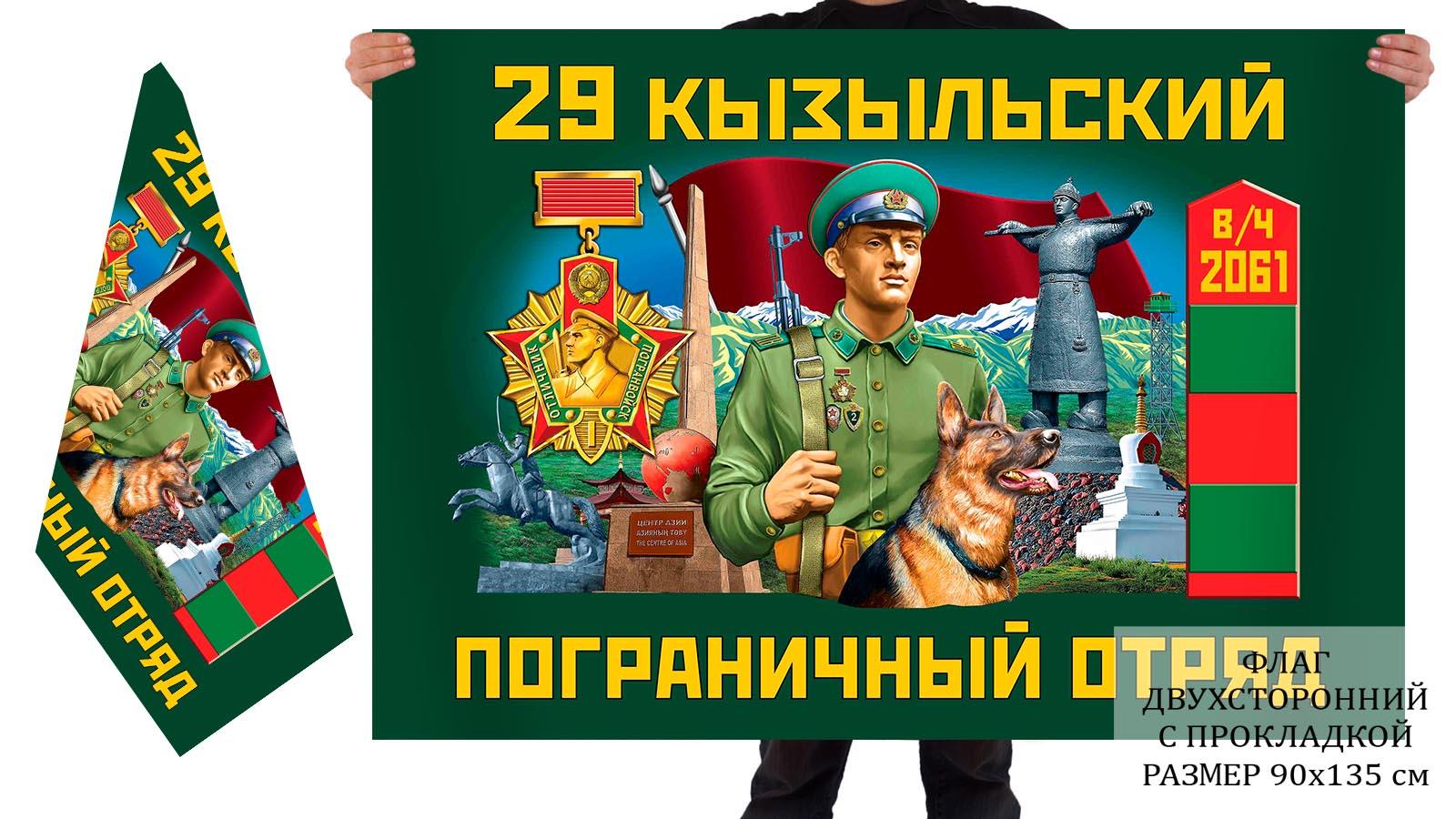 Двусторонний флаг 29 Кызыльского погранотряда