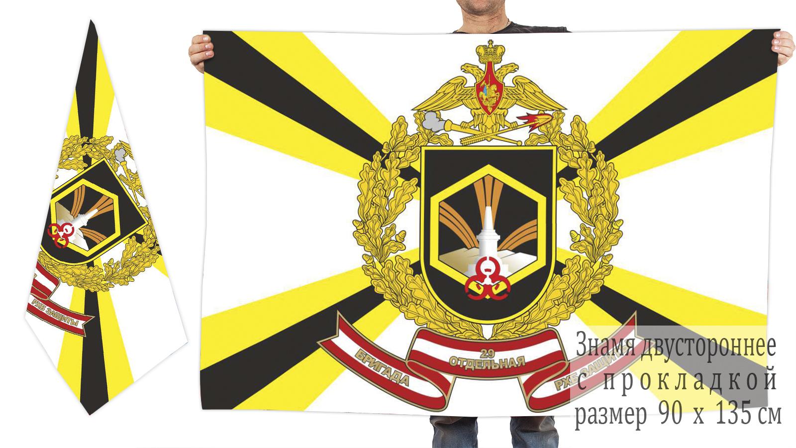 Двусторонний флаг 29 отдельной бригады РХБЗ