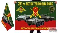 Двусторонний флаг 291 гв. МСП