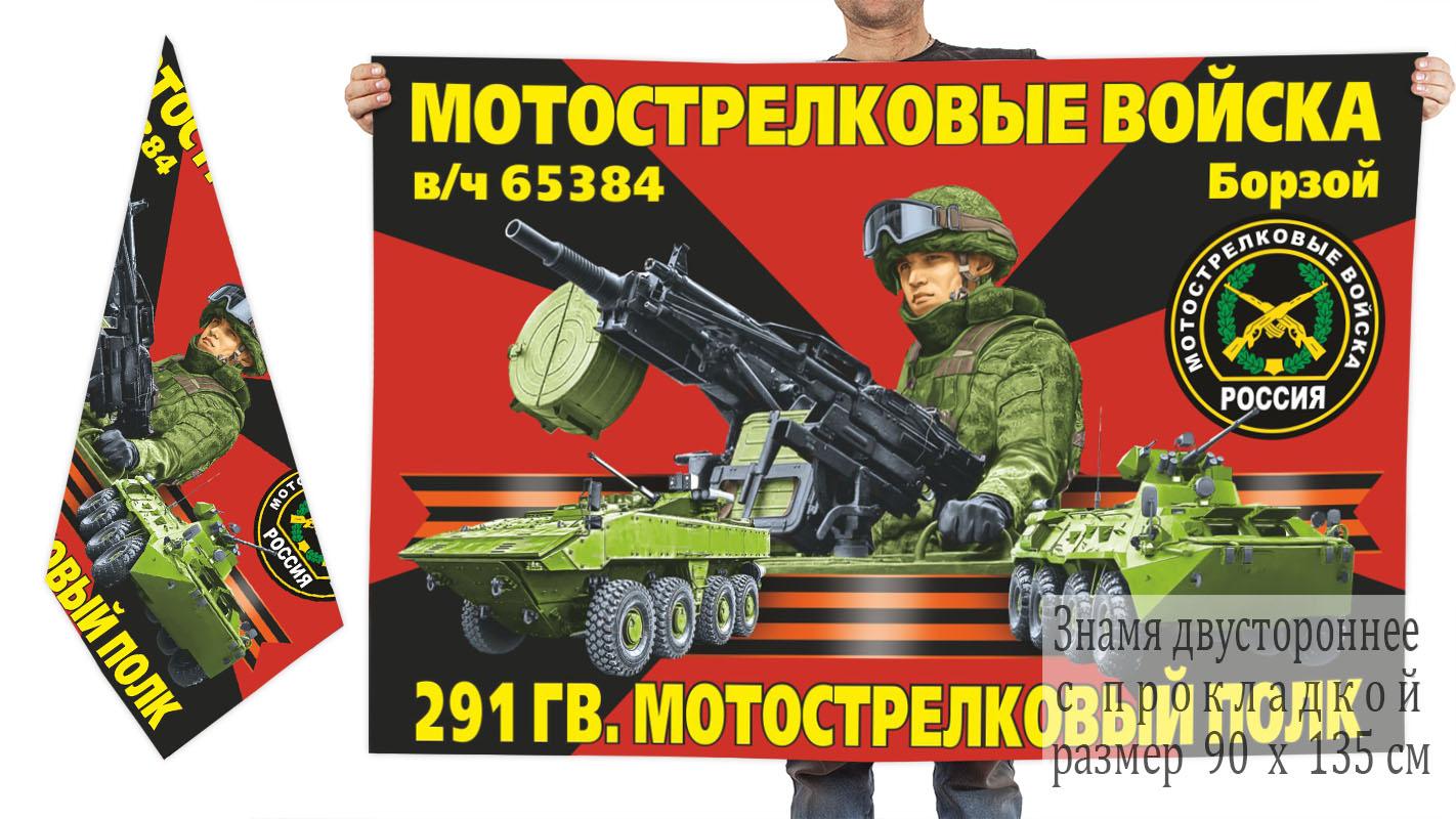 Двусторонний флаг 291 гвардейского МсП
