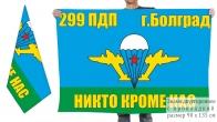 Двусторонний флаг 299 парашютно-десантного полка