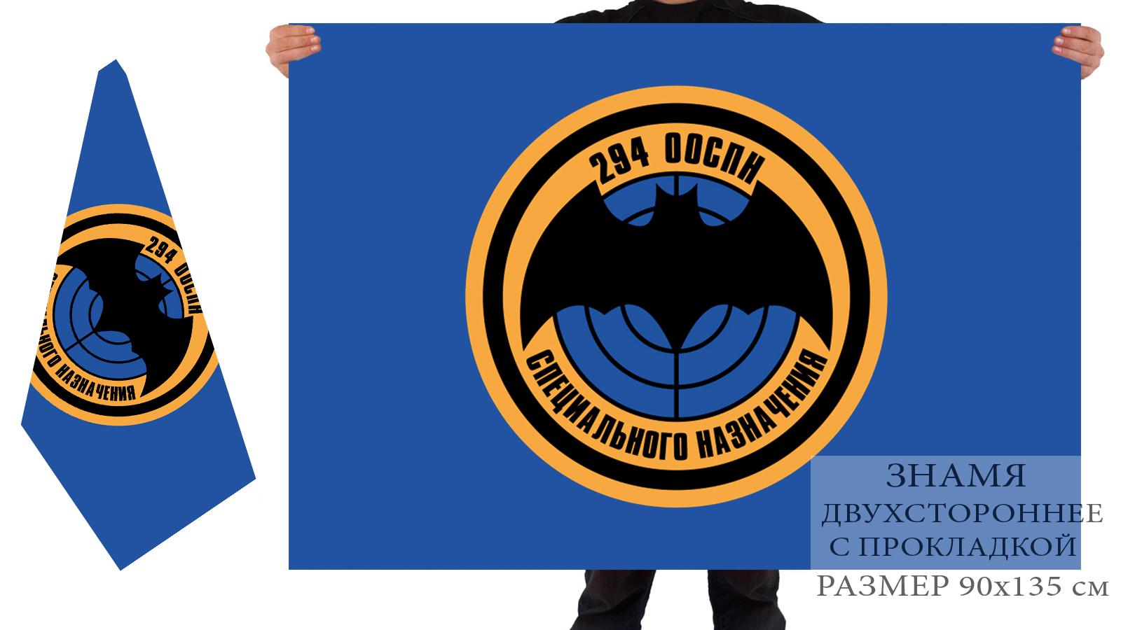 Двусторонний флаг 294 ООСпН спецназа ГРУ